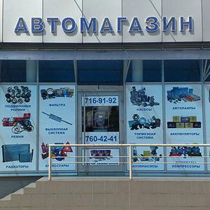 Автомагазины Дружной Горки