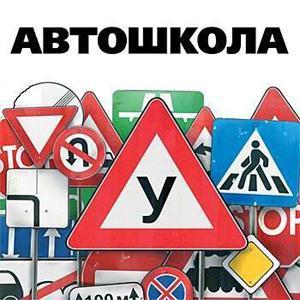 Автошколы Дружной Горки