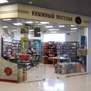 Книжные магазины Дружной Горки
