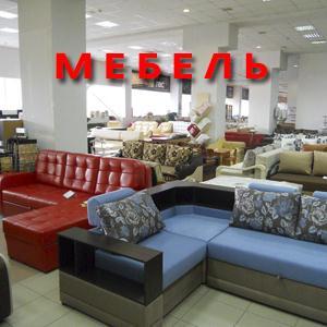 Магазины мебели Дружной Горки