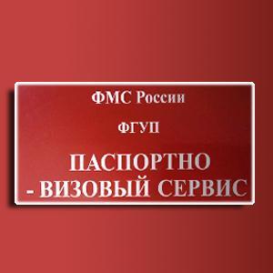 Паспортно-визовые службы Дружной Горки