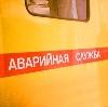 Аварийные службы в Дружной Горке