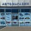 Автомагазины в Дружной Горке