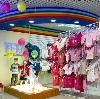 Детские магазины в Дружной Горке