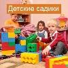 Детские сады в Дружной Горке