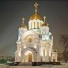 Религиозные учреждения в Дружной Горке
