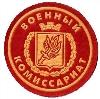 Военкоматы, комиссариаты в Дружной Горке