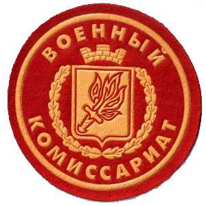 Военкоматы, комиссариаты Дружной Горки